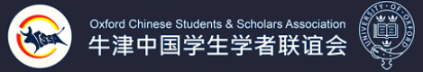 Oxford Chinese Students & Scholars Association